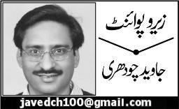 LOGO_Javed Chaudhry
